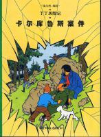 Rayon : Albums (Aventure-Action), Série : Tintin (Chinois) T18, L'Affaire Tournesol